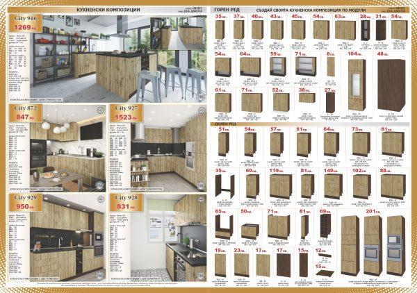брошура кухни ПДЧ 2020