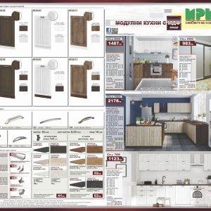 Брошура Сити 03.19 за кухня ПДЧ+МДФ